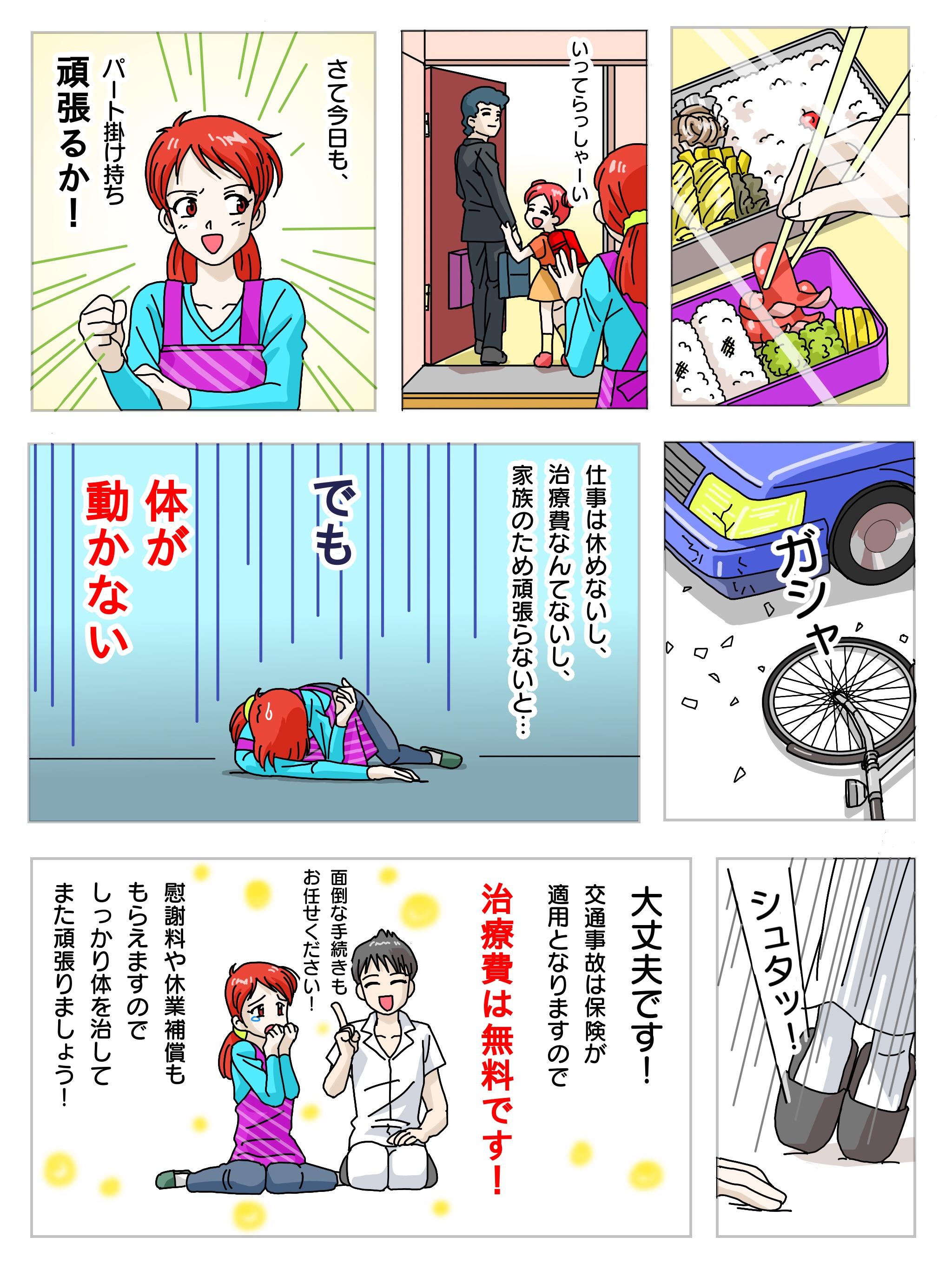 初期の治療が肝心です!|太田市藪塚 おいけ接骨院