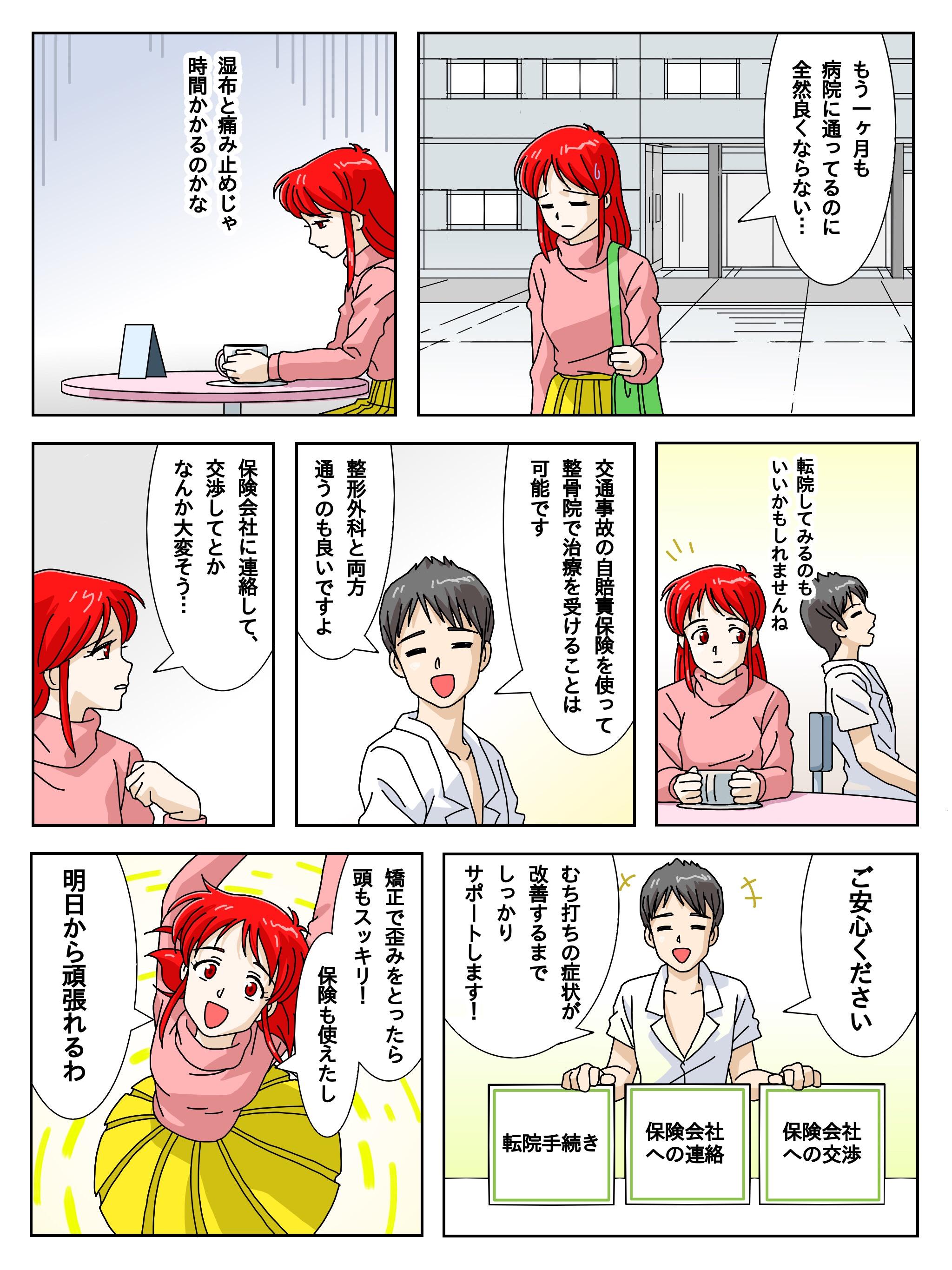 症状が改善されるまでしっかりサポートします!|太田市藪塚 おいけ接骨院