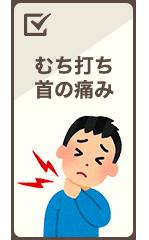 交通事故後にこのような症状でお悩みはありませんか? むち打ち・首の痛み