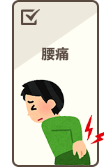 交通事故後にこのような症状でお悩みはありませんか? 腰痛