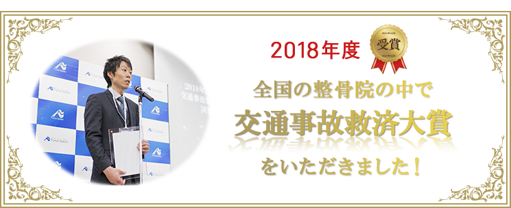 交通事故救済大賞受賞!