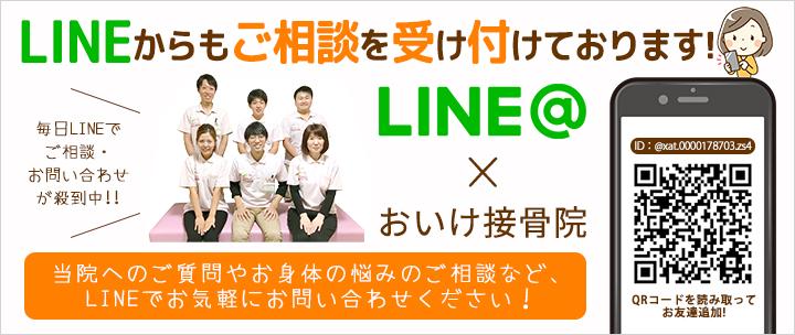 LINEでご相談受付!