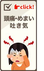 交通事故後にこのような症状でお悩みはありませんか? 頭痛・めまい・吐き気