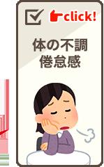 交通事故後にこのような症状でお悩みはありませんか? 体の不調・倦怠感