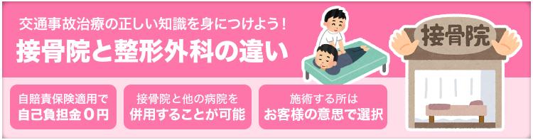 太田市藪塚町おいけ接骨院